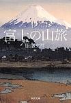 富士の山旅
