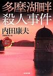 多摩湖畔殺人事件<新装版> 日本の旅情×傑作トリックSELECTION 長編推理小説