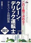 クレーン・デリック運転士 テキスト&問題集 この1冊で決める!!