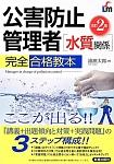 公害防止管理者 水質関係 完全合格教本<改訂2版> ここが出る!!
