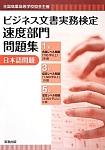 ビジネス文書実務検定 速度部門問題集 日本語問題 全国商業高等学校協会主催