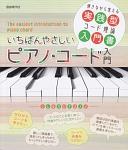 いちばんやさしいピアノ・コード入門 弾きながら覚える実践型コード理論入門書