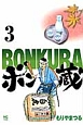 ボン蔵-BONKURA- (3)