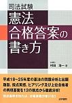 司法試験 憲法合格答案の書き方