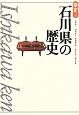 石川県の歴史<第2版> 県史17