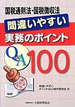 国税通則法・国税徴収法 間違いやすい実務のポイントQ&A100