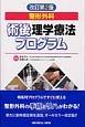 整形外科 術後理学療法プログラム<改訂第2版>