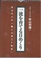 一流を育てる日めくり 秋山木工の「職人心得三十箇条」 カレンダー 2014