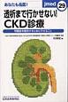 あなたも名医!透析まで行かせない!CKD診療 jmed29 腎機能を維持するためにできること