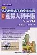 産婦人科手術シリーズ<新版> 図解・広汎性腹式子宮全摘出術 カラーアトラス(2)