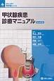 甲状腺疾患診療マニュアル<改訂第2版> 診断と治療社内分泌シリーズ