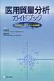 医用質量分析 ガイドブック 日本医用マススペクトル学会推薦