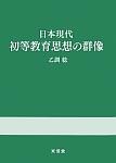 日本現代初等教育思想の群像