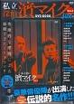 私立探偵 濱マイク DVD BOOK (2)