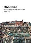 叡智の建築家 記憶のロクスとしての16-17世紀の庭園、劇場、都