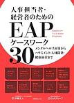 人事担当者・経営者のためのEAPケースワーク30 メンタルヘルス対策からハラスメント・人材開発・健康