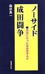 ノーサイド 成田闘争 最後になった社会党オルグ