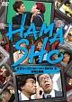 HAMASHO 第2シーズン 2 名物企画集