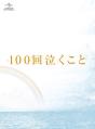 100回泣くこと Blu-ray&DVD 愛蔵版