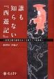 誰も知らない『西遊記』 玄奘三蔵の遺骨をめぐる東アジア戦後史