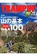 TRAMPIN' 総力特集:空へと続く3000mの稜線へ!山の基本Q&A100 Hiking&Backpacking(16)