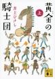 黄金-きん-の騎士団(上)