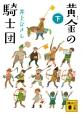 黄金-きん-の騎士団(下)