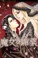 魔女の媚薬 (5)
