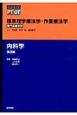 標準理学療法学・作業療法学 専門基礎分野<第3版> 内科学