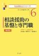 相談援助の基盤と専門職<第2版> 社会福祉士シリーズ6 ソーシャルワーク