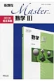 Master 数学3 新課程 教科書完全準拠