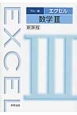 エクセル 数学3<ブルー版> 新課程
