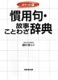 慣用句・故事ことわざ辞典<ポケット版>