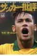 サッカー批評 W杯に夢はあるか?ブラジル大会の光と闇 (66)