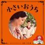 「小さいおうち」 オリジナル・サウンドトラック