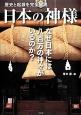 日本の神様 なぜ日本には八百万の神々がいるのか? 歴史と起源を完全解説