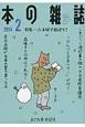 本の雑誌 2014.2 まぐろ丼早足号 特集:古本屋で遊ぼう! (368)