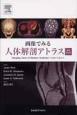 画像でみる人体解剖アトラス<原著第4版>