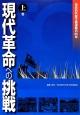 現代革命への挑戦(上) 革命的共産主義運動の50年