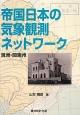 帝国日本の気象観測ネットワーク 満洲・関東州