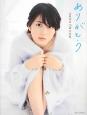 ありがとう 志田未来20歳写真集