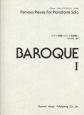 ピアノ独奏 バロック名曲集 バッハ「主よ、人の望みの喜びよ」パッヘルベル「カノン」他 (1)