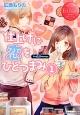 仕上げに恋をひとつまみ Yui&Tatsuya(1)