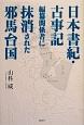 日本書紀・古事記 編纂関係者に抹消された邪馬台国