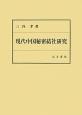 現代中国秘密結社研究