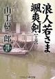 浪人若さま颯爽剣(上) 超痛快!時代小説