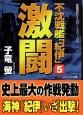 不沈戦艦「紀伊」 激闘 長編戦記シミュレーション・ノベル(5)