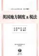 日本立法資料全集 別巻 英国地方制度及税法<復刻版> (935)