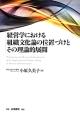 経営学における組織文化論の位置づけとその理論的展開