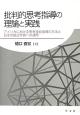 批判的思考指導の理論と実践 アメリカにおける思考技能指導の方法と日本の総合学習